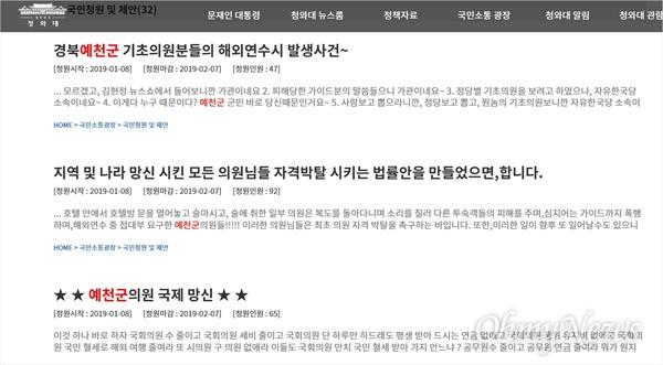 현지 가이드를 폭행하고 접대부가 있는 술집에 데려다줄 것을 요구한 경북 예천군의원들의 의원직 박탈을 요구하는 청와대 국민청원이 수십 건 올라와 있다.