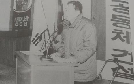 1992년, 원주한살림 생활협동조합 총회 격려사모습