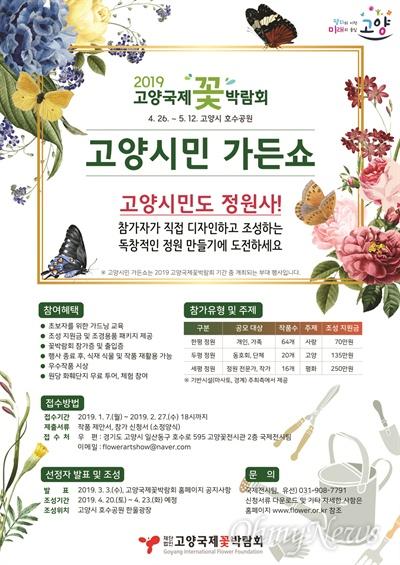 재단법인 고양국제꽃박람회는 오는 4월 26일부터 5월 12일까지 고양시 일산 호수공원에서 열리는 2019 고양국제꽃박람회의 '고양시민 가든쇼'에 참여할 시민들을 모집한다.