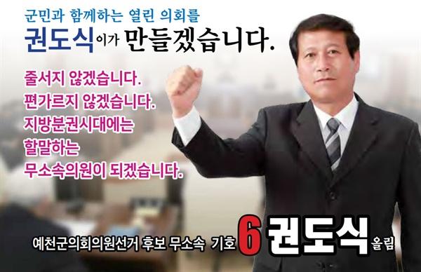 권도식 예천군의회 의원(무소속).