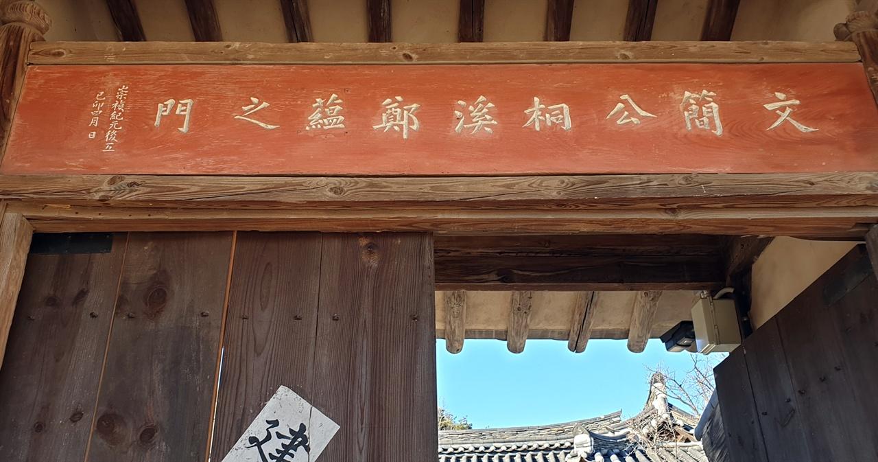 정려문 정려문의 마지막 숭정기원후 다음 글자가 무엇일까?