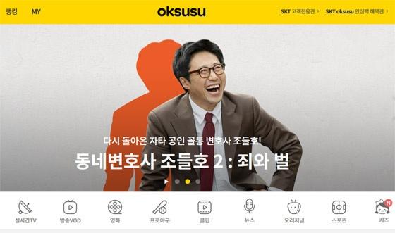 SK텔레콤의 자회사, SK브로드밴드가 운영중인 옥수수(OKSUSU).  기존 TV 방송의 실시간 생방송 및 VOD 서비스가 중심인 반면 독점 콘텐츠 영상물은 턱없이 부족하다.