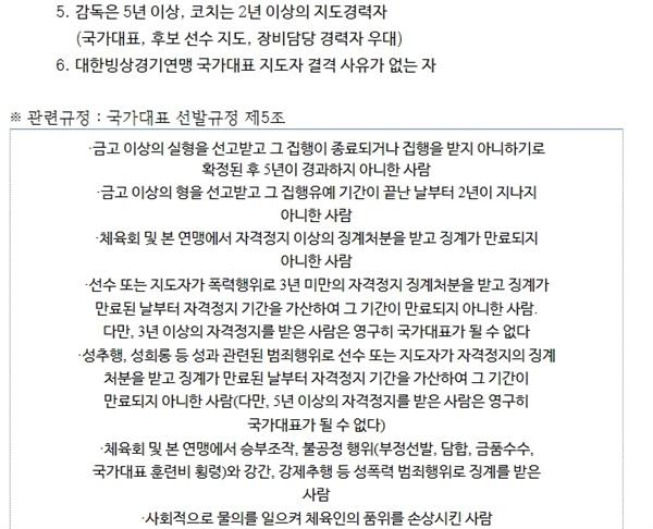 대한빙상경기연맹의 쇼트트랙, 스피드스케이팅 대표팀 지도자 채용공고 중 지원 자격과 관련 규정 부분
