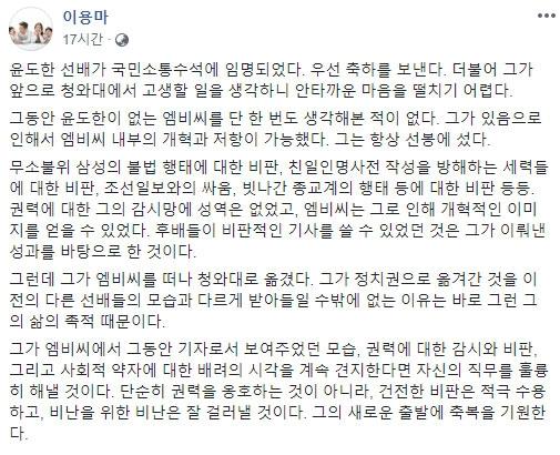 이용마 전 기자의 페이스북.
