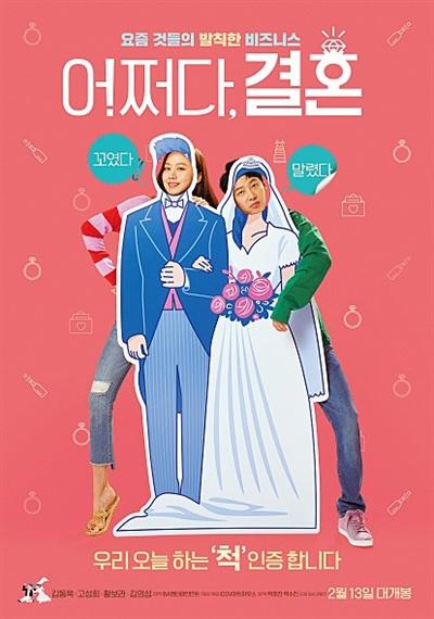 영화 <어쩌다 결혼> 공식 포스터.