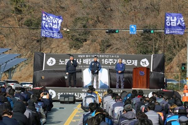 """금속노조 두산중공업지회는 9일 창원 두산중공업 정문 앞에서 """"배달호 열사 16주기 추모제""""를 열었다."""