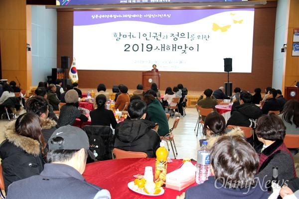 1월 9일 창원시청 대회의실에서 '일본군 위안부 할머니 인권과 정의를 위한 새해 맞이' 행사가 열렸다.