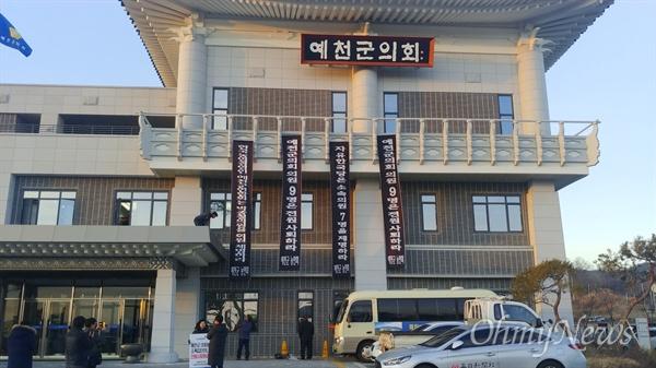 경북 예천군 농민회 회원들이 예천군의회에 해외여행에서 물의를 일으킨 군의원 전원 사퇴를 요구하는 현수막을 내걸었다.