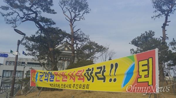 예천군민들이 해외연수에서 물의를 빚은 군의원들의 전원 사퇴를 촉구하는 현수막을 내걸었다.