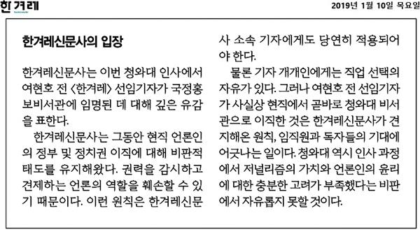 10일 '한겨레신문'은 8면에 '한겨레 신문사의 입장'이라는 글을 게재하면서 여현호 전 '한겨레' 선임기자의 청와대 국정홍보비서관행을 비판했다.