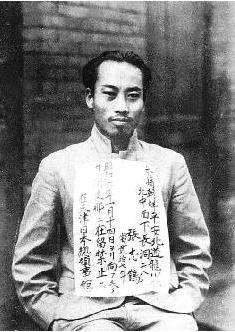 독립운동가 김산( 장지락, 1905~1938)