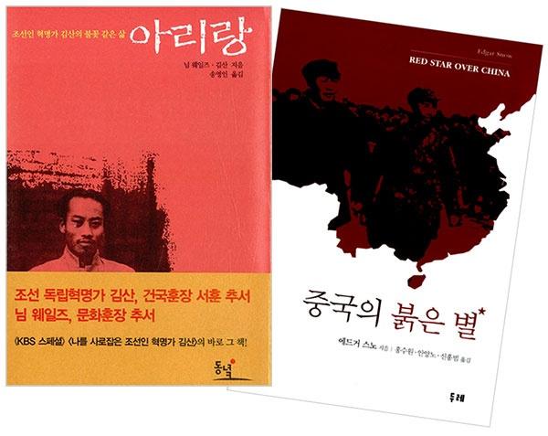 <아리랑>은 1984년 초판, 2015년에는 개정3판이 나왔다. <중국의 붉은 별>은 1985년 초판이 나와 금서로 지정되는 등 곡절 끝에 2013년 개정판이 나와 있다.