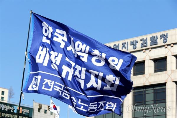 전국금속노동조합 경남지부 한국지엠창원비정규직지회 깃발이 창원지방검찰청 앞에서 펄럭이고 있다.