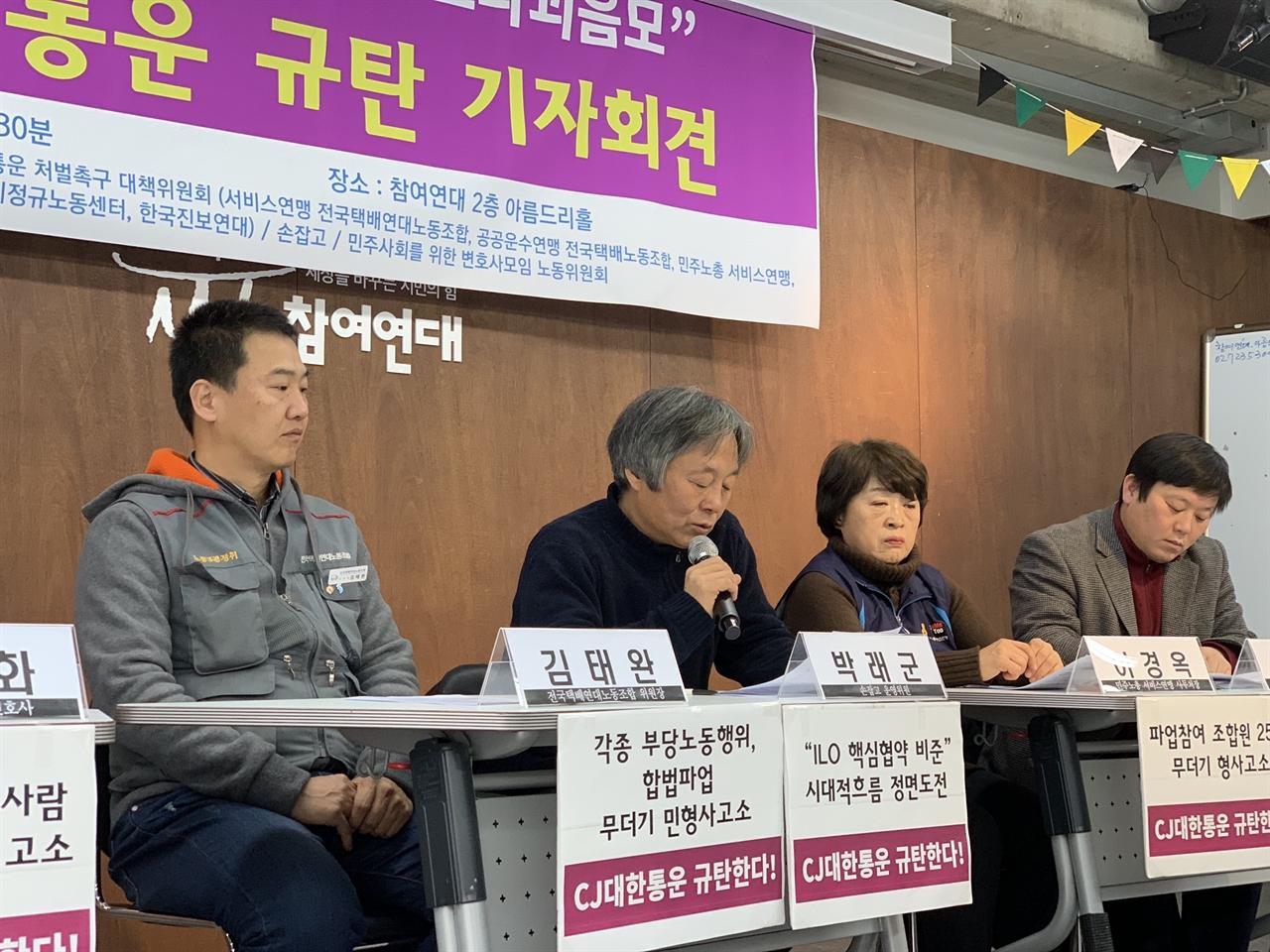 CJ대한통운 규탄 기자회견에 참석한 각계 시민단체 위원들