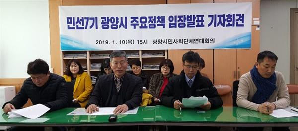 10일 오후 광양시청 열린 홍보방에서 열린 민선 7기 광양시 주요정책 입장 발표 광양시민사회단체연대회의 기자회견