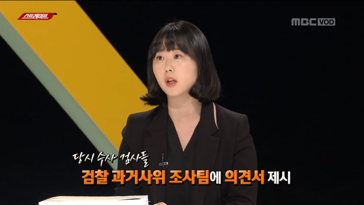 MBC <스트레이트>의 한장면