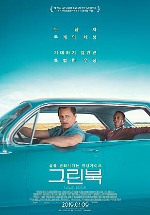 영화 <그린 북> 포스터