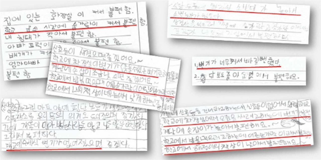 큰 숟가락의 어려움을 호소하는 초등학교 저학년들의 손 글씨.