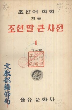 조선어학회가 해방 뒤에 드디어 펴낸 <조선말 큰 사전> 1권. 1947년에 1, 2권이 나오고 1957년에 3~6권이 나왔다