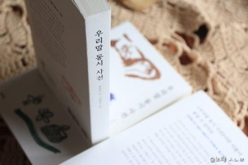 """새로 태어난 """"동시집 + 사전""""이 사랑스러워, 마루에 놓고서 사진을 찍었다."""