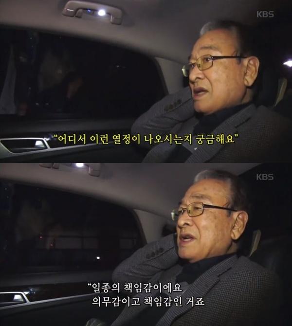 KBS1 <인간극장>의 한 장면