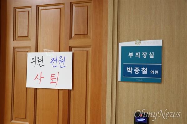해외연수 당시 현지 가이드를 폭행해 물의를 빚은 박종철 예천군의회 군의원실 앞 출입문이 굳게 잠겨 있다.