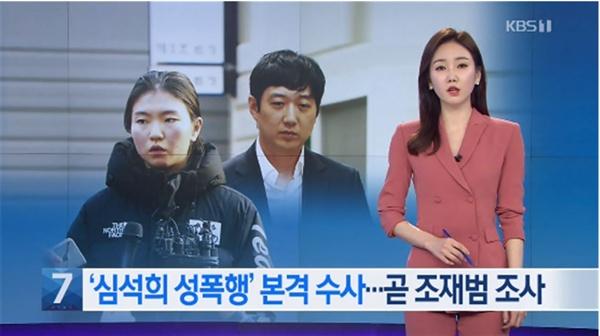 조재범 성폭행 의혹에 '심석희 성폭행' 이름 붙인 KBS <뉴스7>(1/9)