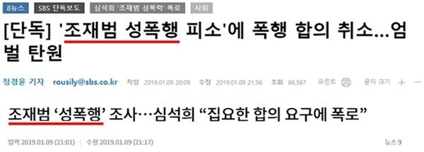 '조재범 성폭행'이라고 온라인에 송고한 SBS(위)와 KBS(아래)(1/9)