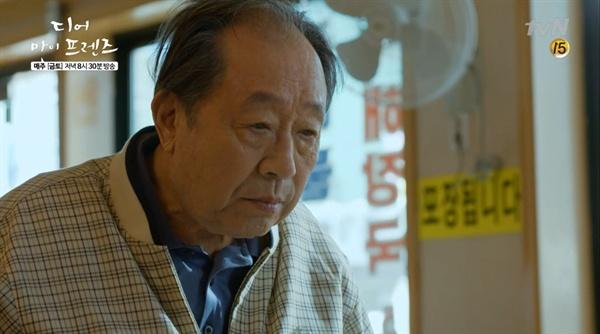 늘 배가 고팠던 아버지는 그렇게 삼 남매를 배불리 먹이는 가장이 됐다. (사진은 tvN 드라마 <디어 마이 프렌즈> 스틸컷)