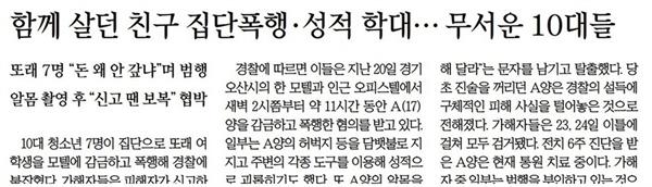 △잔혹한 범죄정황 그대로 묘사한 서울신문 기사
