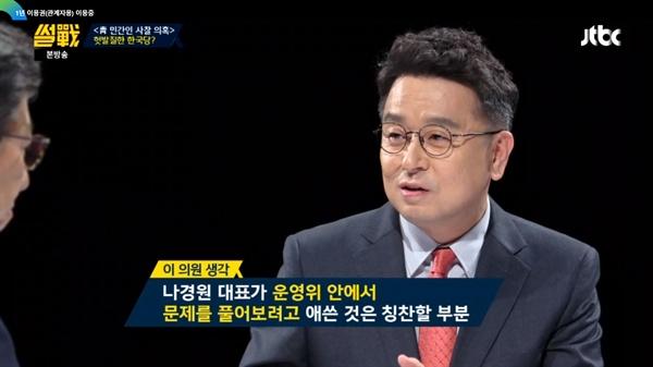 지난 6일자 JTBC <썰전>에 출연한 이철희 더불어민주당 의원이 지난 운영위원회에서 나경원 자유한국당 원내대표가 보여준 모습에 대해 긍정적인 평가를 내리고 있다.