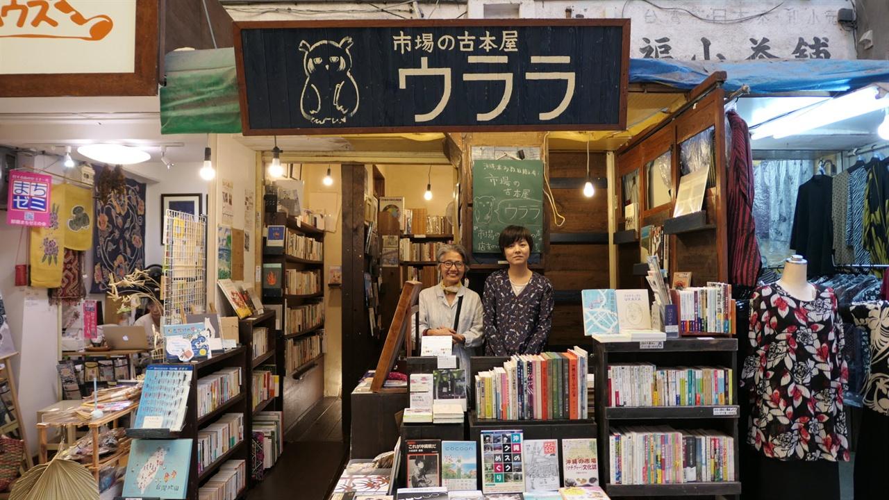 '시장의 헌책방 울랄라'에서 <오키나와에서 헌책방을 열었습니다>의 저자 우다 도모코씨와 함께한 아내. 나는 세상 사람들에게 디테일할 수 있는데 아직 아내에게만은 불가능하다.