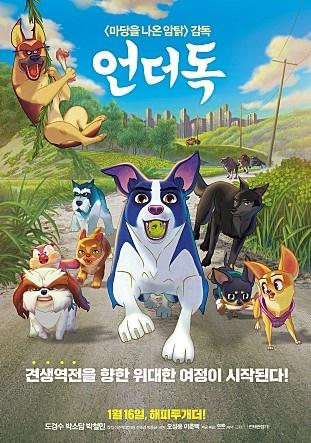 <언더독> 포스터