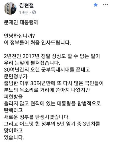 고 김영삼 전 대통령의 아들 김현철 김영삼민주센터 상임이사가 1월 12일 자신의 페이스북에 올린 글.