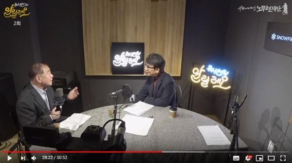 팟캐스트 방송 '유시민의 알릴레오' 2회에서 유시민 노무현재단 이사장과 문정인 대통령 통일외교안보 특별보좌관이 이야기를 나누고 있다.