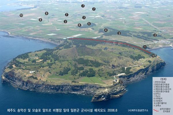 송악산 외륜 일제 동굴 진지 등록문화재 제317호. 전략요충지인 알뜨르 비행장 일대를 경비하기 위한 군사 시설이다.