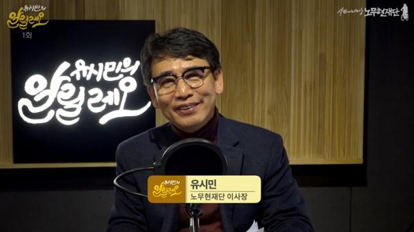 노무현재단의 팟캐스트 <유시민의 알릴레오> 1회 방송 화면