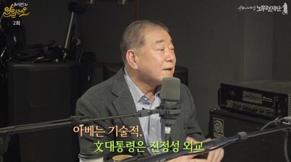 노무현재단의 팟캐스트 <유시민의 알릴레오> 2회 방송에 출연한 문정은 대통령 통일외교안보 특별 보좌관