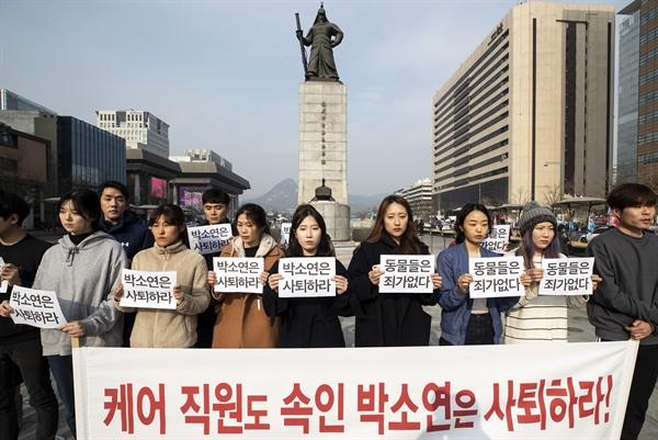 무분별한 안락사를 자행했다는 폭로가 나온 동물권단체 케어의 직원들이 12일 오후 서울 광화문광장에서 박소연 케어 대표의 사퇴를 촉구하는 기자회견을 열고 있다.