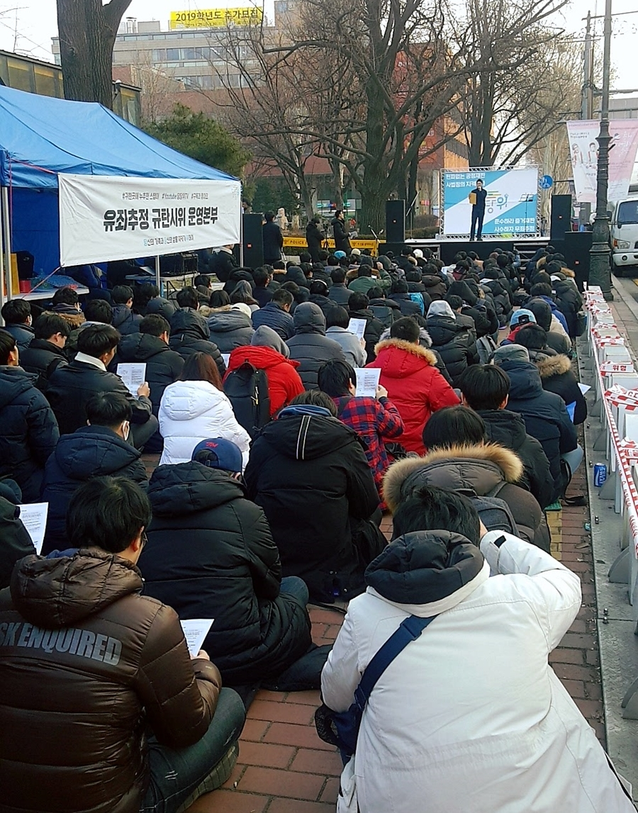 '곰탕집 성추행 사건'을 계기로 만들어진 단체 '당당위(당신의 가족과 당신의 삶을 지키기 위해서)'가 12일 오후 주최한 '제3차 유죄추정 규탄시위' 모습.