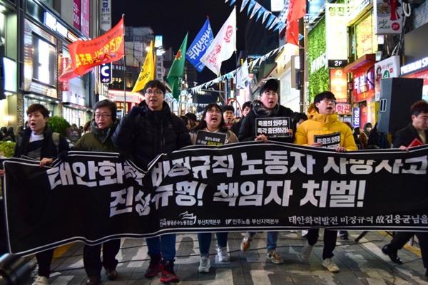 행진 추모제 후 참가자들이 구호를 외치며 서면 일대를 행진하고 있다.