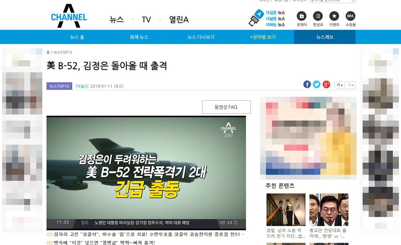 채널A는 1월 11일 오후 '김정은 북한 국무위원장이 북한에 돌아갈 때 미 B-52 전략폭격기 2대가 출격했다'고 보도했다.