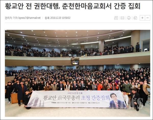▲지난 2018년 12월 9일 춘천에서 열린 황교안 전 총리 간증집회 기념 사진