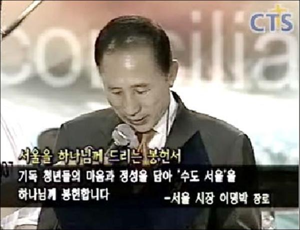 2004년 이명박 서울시장이 서울 장충체육관에서 열린 '청년·학생 연합기도회'에 참석, '서울을 하나님께 바친다'는 봉헌서를 낭독하고 있다.
