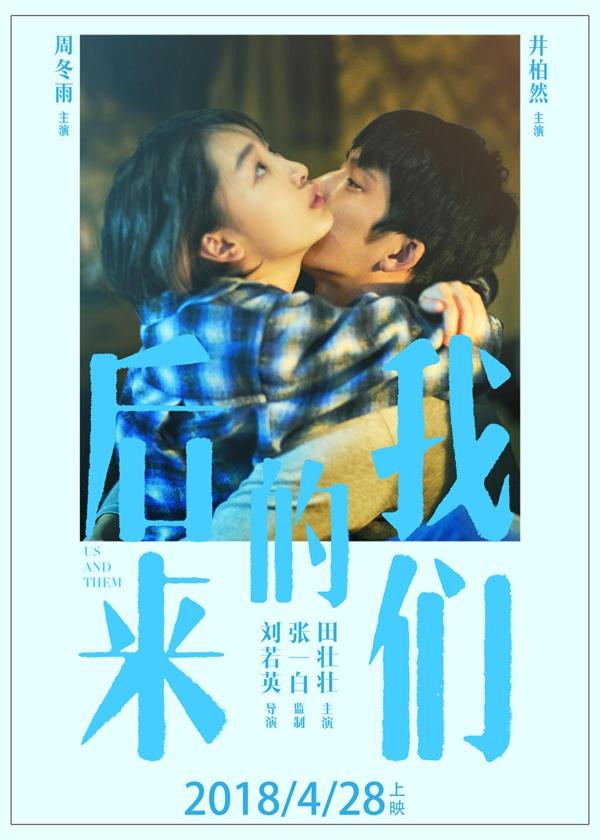 영화 <먼 훗날 우리> 포스터.