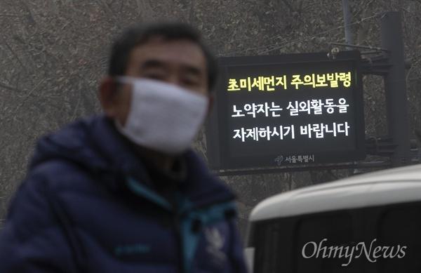 고농도 미세먼지 주의보발령  '외출자제'  고농도 미세먼지로 수도권을 포함한 전국 곳곳에 미세먼지 비상저감조치가 시행된 14일 오전 서울 중구 서울시청 앞에서 시민이 마스크를 쓴 채 발걸음을 옮기고 있다.  이날 서울시는 미세먼지 비상저감조치를 발령해 2005년 12.31 이전 수도권에 등록된 총중량 2.5톤 이상 경유차 운행제한과 자동차 배출가스, 공회전 단속 및 행정, 공공기관 주차장을 전면 폐쇄했다.