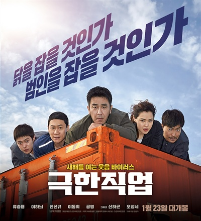 영화 <극한직업>의 포스터.