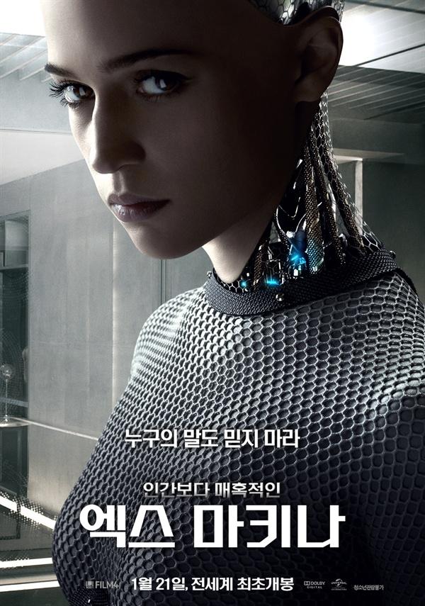 영화 <엑스 마키나> 포스터.