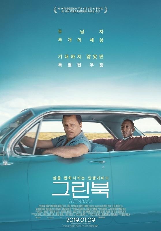 영화 <그린 북>의 포스터