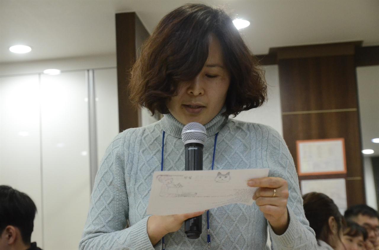 발표하는 정선영 님의 모습.